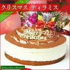 クリスマスケーキ 2021 予約 送料無料 ティラミス 5号 ギフト プレゼント スイーツ 早割 早期割引