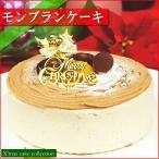 クリスマスケーキ 2021 予約 送料無料 モンブランケーキ 5号 ギフト プレゼント スイーツ 早割 早期割引