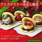 クリスマスケーキ 2017 予約 送料無料 ケーキどら焼き4種セット ギフト プレゼント スイーツ