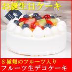 スイーツ 送料無料 誕生日ケーキ ギフト フルーツ 生デコレーションケーキ 5号
