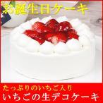 スイーツ 送料無料 誕生日ケーキ ギフト いちご 生デコレーションケーキ 5号