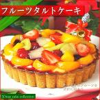 クリスマスケーキ 2021 予約 送料無料 フルーツタルト 5号 ギフト プレゼント スイーツ 早割 早期割引