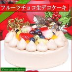 クリスマスケーキ 2020 予約 送料無料 フルーツチョコ生デコレーションケーキ 5号 ギフト プレゼント スイーツ 早期割引 早割
