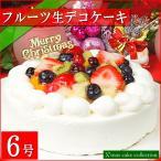 クリスマスケーキ 2021 予約 送料無料 フルーツ 生デコレーションケーキ 6号 ギフト プレゼント スイーツ 早割 早期割引