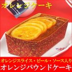 パウンドケーキ お取り寄せ オレンジケーキ スイーツ プレゼント