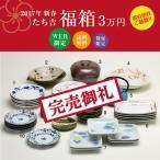 送料無料 和食器 たち吉 2017 新春 福箱 3万円 高砂 914-0103