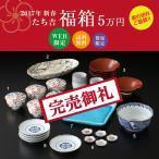 送料無料 和食器 たち吉 2017 新春 福箱 5万円 京洛 914-0104