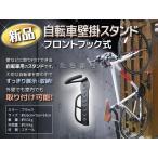 新品★自転車壁掛けスタンド・ディスプレイ(フロントフック式)ロードバイク・クロスバイク・MTB