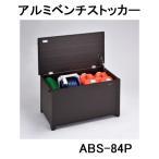アルミベンチストッカー 84 ABS-84N (南京錠取付可能) 縁台 組立式 グリーンライフ [収納ベンチ ABS-90Nの後継] yuas