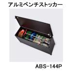 アルミベンチストッカー 144 ABS-144N (南京錠取付可能) 縁台 組立式 グリーンライフ [収納ベンチ ABS-150Nの後継品] yuas