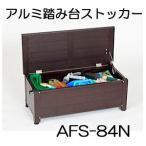 (送料無料) アルミ踏み台ストッカー 84 AFS-84N(ベンチストッカー 南京錠取付可能仕様) 縁台 組立式 グリーンライフ [収納ベンチ] yuas