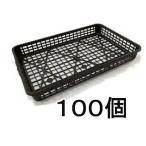 (徳用100枚セット) 花野菜苗用 花かご S 小 (カゴトレー) 日本製 安全興業