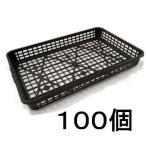日本製 花野菜苗用 花かご L 徳用100枚セット [カゴトレー] 安全興業