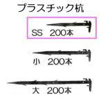 プラスチック杭 SS 270mm 200本単位 [万能杭 プラ杭]