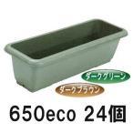 AZプランター 650eco リサイクルエコ商品 徳用24個出荷 ダークグリーンorダークブラウン選択