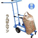 米袋運搬台車 うんぱんマン RD-20 青 ウンパンマン