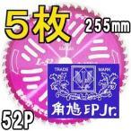 ツムラのチップソー L-52 オールラウンド草刈刃 255mm×52P 徳用5枚組 haya