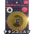 ツムラ ダイヤモンドホイール チタン(チタンゴールド) 100×1.0×20(15)