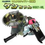 ツムラ チップソー研磨機 ケンちゃん M801-GR型 チップソー2枚付