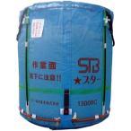 スタンドバッグスター 穀類大量輸送袋 1300L 一般乾燥機向け、ライスセンター仕様