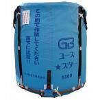 グレンバッグユーススター 1700L(リットル) ライスセンター、一般乾燥機兼用  穀類大量輸送袋