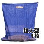 もみがら袋 ヌカロン超大型 1枚 田中産業 籾殻収納袋