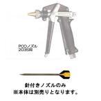 針付きノズル PCOノズル 203S用 シロアリ駆除用 (本体は含まれません) 永田製作所