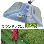 ラウンドノズル ULV5セット 動力用 ラウンドアップマックスロード専用ノズル