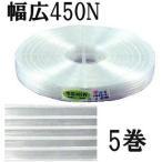 農POフィルムハウスバンド 中部農材 キョージンバンド幅広450N 150m 透明5巻