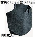 (徳用180枚) タフガーデンバッグ 容量9.5L GBφ25H25 直径25cm 深さ25cm 野菜・果樹用 丸型 持ち手付 不織布ポット 業務用 中部農材 CNK