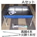 ドラム缶バーベキューコンロ Aセット (火バサミ45cm付)