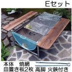 日本製 ドラム缶バーベキューコンロ Eセット(焼き網50×80cm、皿置き板付、火バサミ45cm付)