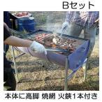日本製 ドラム缶バーベキューコンロ Bセット(焼網50×80cm、火バサミ45cm、高脚4本付) ドラムカンバーベキュー
