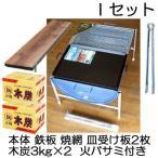 (鉄板M、焼き網、受皿板、木炭、火バサミ45cm付)ドラム缶 バーベキューコンロ Iセット