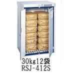 爽快蔵 RSJ-412S( RSJ-212Sの後継型) 組立式 米保管庫 エムケー精工