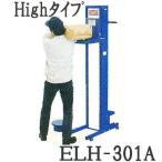 米袋荷揚げ機 パワーリフター 快力王 定置型 ELH-301A (ELH-201Aの後継型) 米袋リフター 組立式 エムケー精工