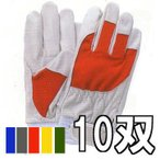 豚皮手袋 アスリート F-505 カラーメッシュサイズS・M・L・LL 10双 富士グローブ (M青10双在庫あり)