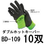 防寒作業手袋 ダブルホットキーパー BD-109 10双単位 富士グローブ