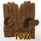 作業手袋 富士グローブ 牛床皮 IT-68背縫ブラウン 10双