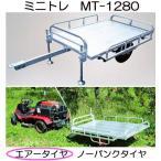 ミニトレ MT-1208 エアータイヤ アルミ製 トレーラー