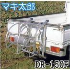 マキ太郎 DR-150F フック式  アルミ製 動噴ホース巻取器 ハラックス