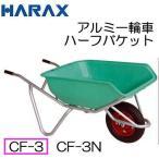 (法人様限定で革手袋進呈中) ハラックス アルミ一輪車 CF-3(エアータイヤ TR-13×3T装備)ハーフバケットタイプ (容量:約75リットル) (個人宅配送可)
