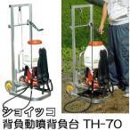 ショイッコ TH-70 背負い動噴背負台 リフト式