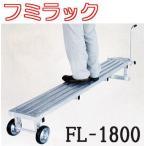 フミラック FL-1800 アルミ製 タイヤ付踏台