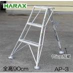 ハラックス アルステップ AP-3 アルミ製 三脚脚立 3尺90cm 伸縮式強力タイプ