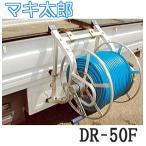 (今なら革手袋進呈中) マキ太郎 DR-50F フック式 アルミ製 動噴ホース巻取器 ハラックス (個人宅配送可) zs