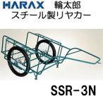 ハラックス スチールリヤカー スチール製 リヤカー SSR-3N (3号N) ノーパンクタイヤ (TR-26×2-1/2N)  法人個人地域選択