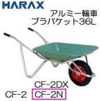 ハラックス アルミ一輪車 CF-2N (ノーパンクタイヤ TR-13×3N装備) プラバケット付 36L  (法人個人選択)
