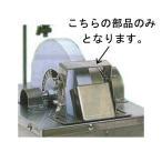 刃物受台 縦型水研機205用 (水研機 水砥機)