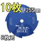 ツムラ草刈刃ブルーカッター8枚刃255×8P 10枚の価格